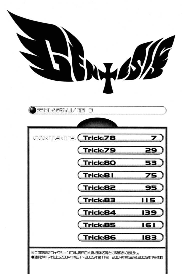 Air Gear Chap 078