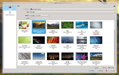 PC-BSD 9.2 KDE環境で壁紙を変更する画面。JPEG画像のサイズが正常に取得できていないけれど、PNG画像では正常に画像サイズが表示されています。
