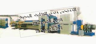 خطوط أوتوماتيكي لتصنيع ولف الشريط البلاستيك المستخدم في الشكائر المنسوجة M2PACK