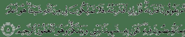 Surat Al-Ahqaf ayat 8