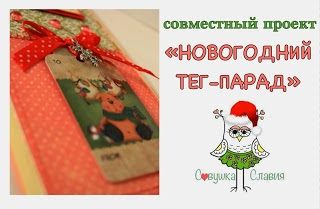 http://sovushkaslavia.blogspot.ru/2014/11/blog-post_23.html#more
