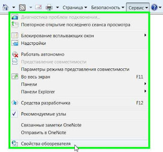 Веб-страницы в новом окне Internet Explorer