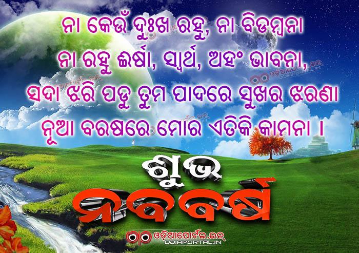 ... Happy New Year. Odia Nua Barsa Message, Odia Message Odia Shayari,  Sayari, Ser O Sayari Odia