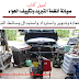 تحميل كتاب إستعادة، تدوير، إسترداد وإستبدال وسائط التبريد  Book Refrigerants Recovery, Recyling, Reclaiming & Retrofitting pdf