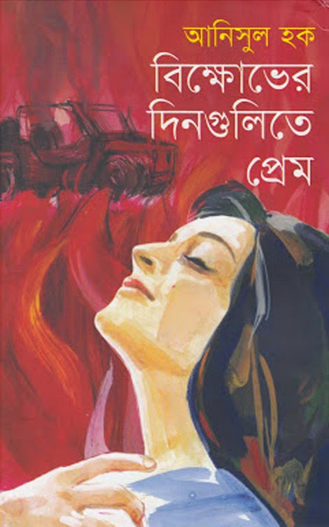 Bikkhobher Dingulite Prem by Anisul Haque PDF Download
