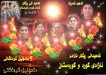 شهدای کردستان خواهران عزیزم خواهران شهیدم