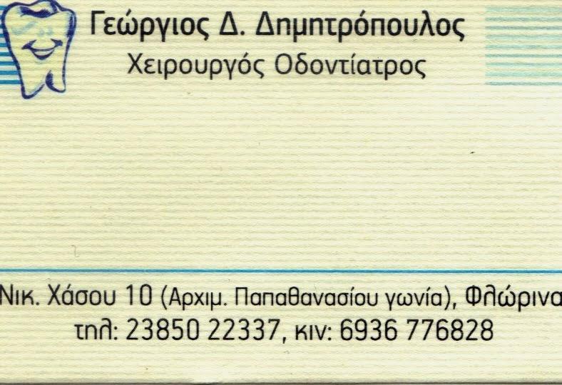 ΓΕΩΡ.ΔΗΜΗΤΡΟΠΟΥΛΟΣ ΧΕΙΡ. ΟΔΟΝΤΙΑΤΡΟΣ