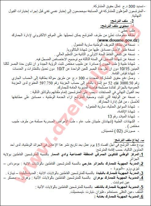إعلان مسابقة توظيف ضباط الفرق في صفوف الجمارك الجزائرية جانفي 2014 Officier+de+Brigade2