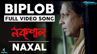Biplob Full Video song (Naxal) Mithun Chakraborty - Rupam Islam