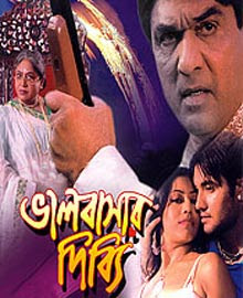 Bhalobashar Dibbi 2007 Bengali Movie Watch Online