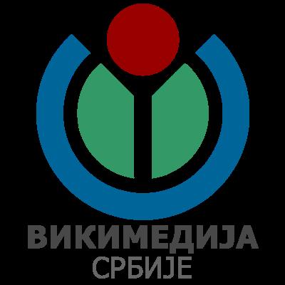 Jubilarni 250.000-ti članak na Vikipediji na srpskom jeziku