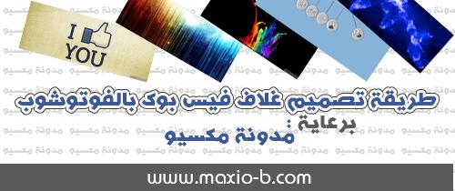 طريقة تصميم غلاف فيس بوك بالفوتوشوب Design Facebook Cover