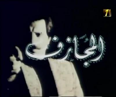 El-Mogazef المجازف