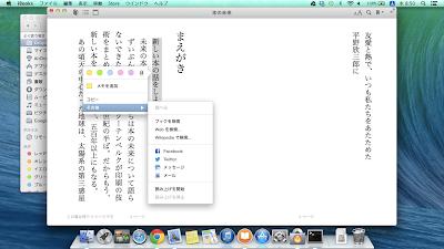 Mac版iBooksで範囲選択時に開くメニュー