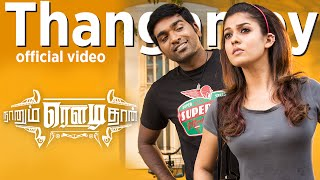 Naanum Rowdy Dhaan – Thangamey _ Official Video _ Anirudh _ Vijay Sethupathi _ Vignesh Shivan
