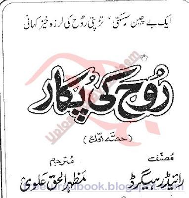 Rooh ki Pukar By Mazhar ul Haq Alvi