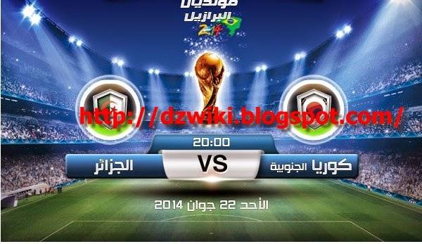 نتائج مباراة الجزائر كوريا الجنوبية كاس العالم 2014 البرازيل