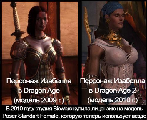 Сравнение моделей Изабеллы в Dragon Age и Dragon Age 2