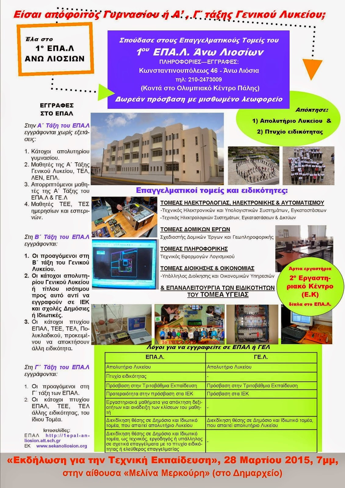 Ανοιχτή εκδήλωση για την Τεχνική Εκπαίδευση στο Δήμο Φυλής