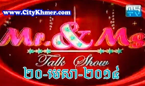 Mr and Ms Talk Show 20-04-2014 (Vanna Piseth and Rolin)