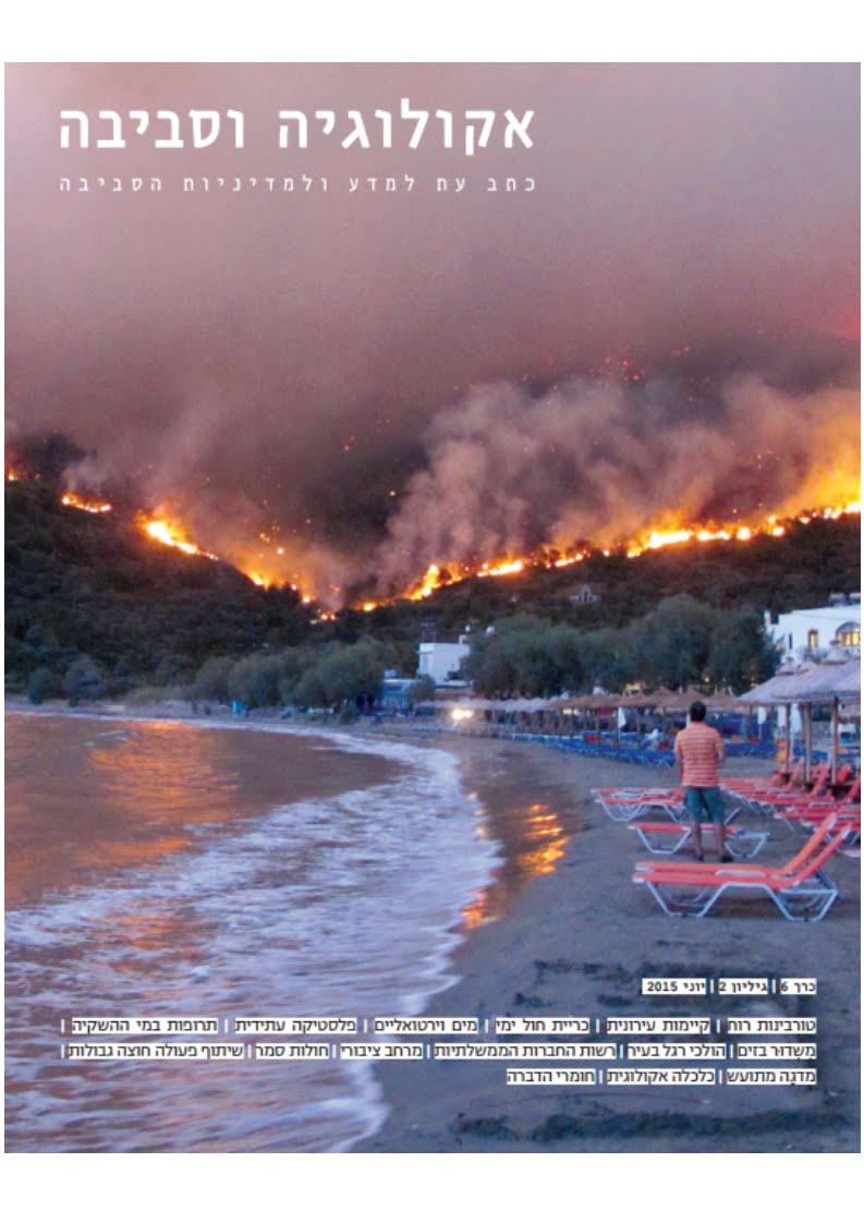 """""""אקולוגיה וסביבה - כתב-עת למדע ולמדיניות הסביבה"""" גיליון 6(2), יוני 2015"""