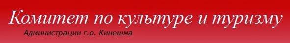 Комитет по культуре и туризму Администрации г.о. Кинешма