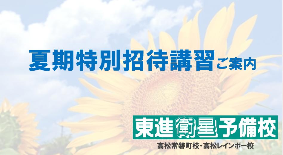 夏期特別招待講習 紹介動画