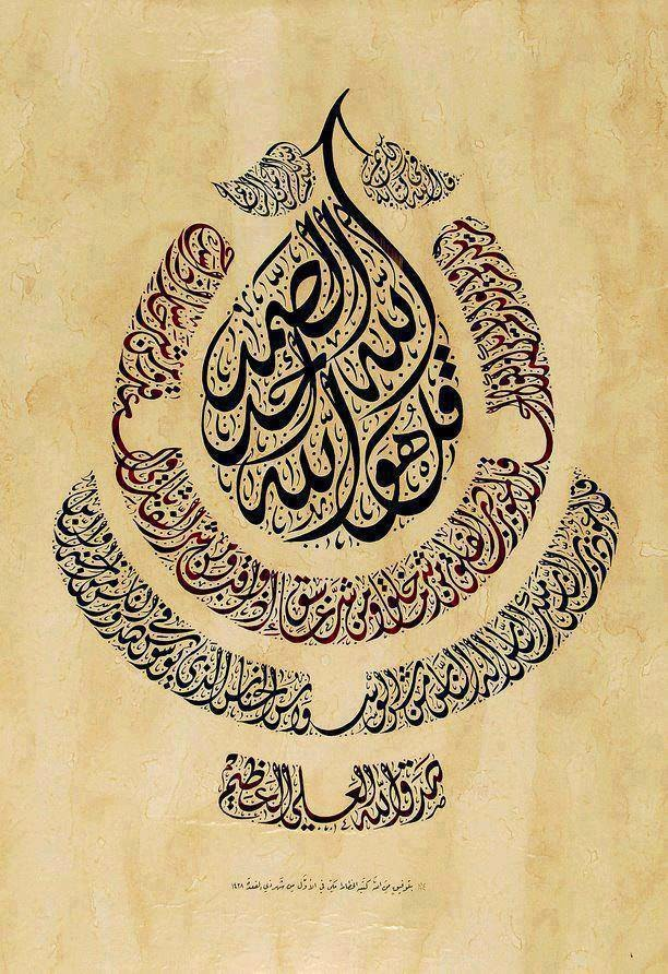 the origins of calligraphy an islamic art of writing Welcome to salam arts - home of islamic wall art salam arts is an online gallery and design house specializing in islamic wall art and arabic calligraphy we make it easy to buy art by top muslim artists and/or commission bespoke islamic wall art by master arabic calligraphers from around the world.