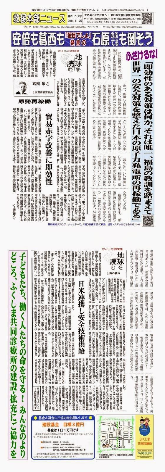http://blogs.yahoo.co.jp/shinsaikyuenhonbu/12775448.html
