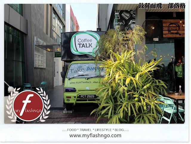 槟城威南 ► Coffee Talk 咖啡馆 ► 把绿色货车驾进店里