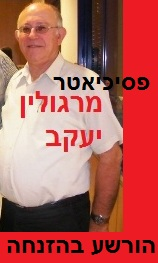פסיכיאטר יעקב מרגולין - מנהל בית חולים איתנים - הורשע בהזנחה
