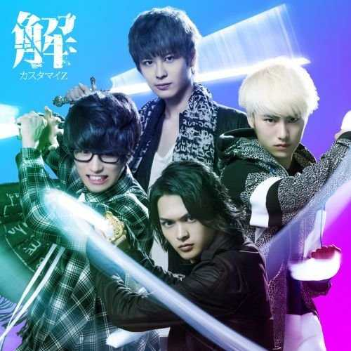 [Single] カスタマイZ – 解 (2015.11.18/MP3/RAR)