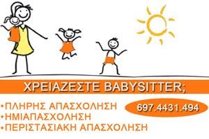 Babysitter Λουτράκι