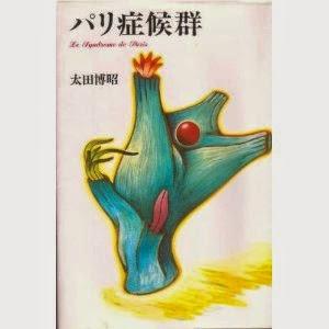 パリ症候群に陥る日本人女性たち-パリジェンヌ白書
