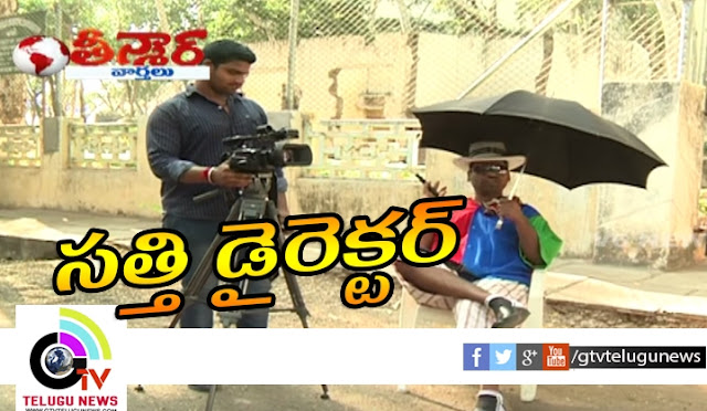 Director Satti  Teenmaar  Gtv Telugu News