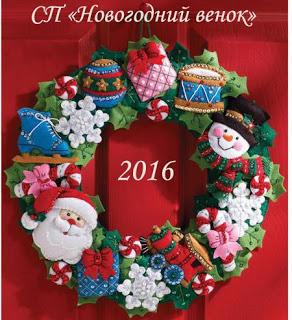 Новогодний венок 2016 !!!!