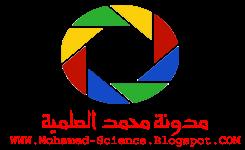 مدونة محمد العلمية