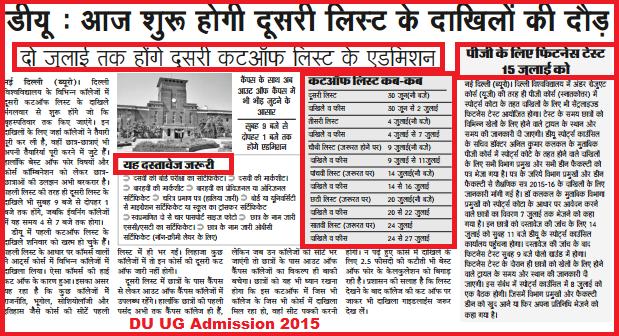 Delhi University-DU UG Admission 2015 College Wise Second Admission Cut Off Merit List