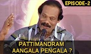 Leoni Tamil Pattimandram – Humorous Debate Show – Episode 2