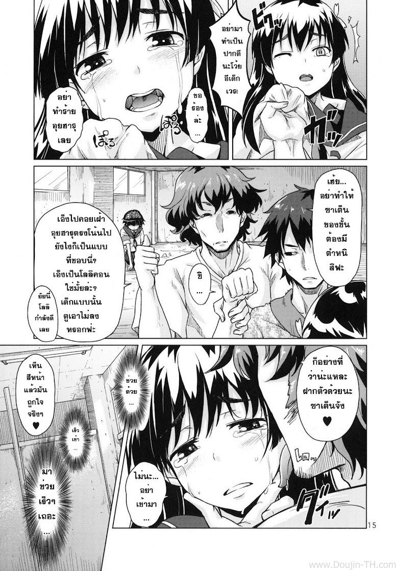 ดนตรีสะกดจิต - หน้า 16