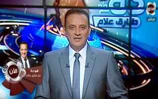 برنامج هو ده مع طارق علام حلقة الجمعه 3-11-2017