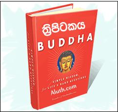 http://www.aluth.com/2014/12/thripitakaya-buddha-book-17-mb.html