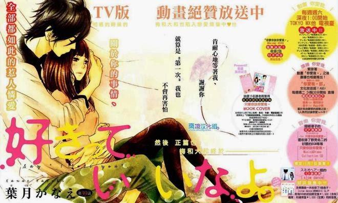 Sukitte Ii na yo BD Episode 1 – 13 [Tamat] Subtitle Indonesia