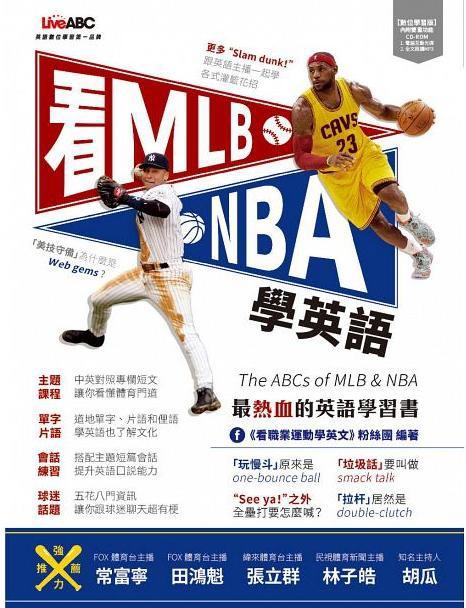 《看MLB、NBA學英語》