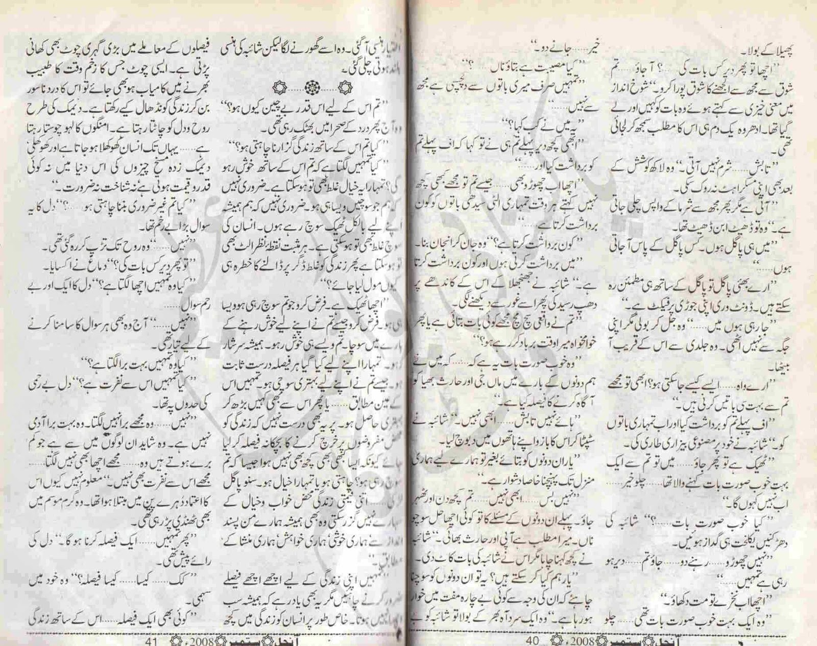 Kitab dost pyar amar hota hai novel by syeda gul bano for Syeda gul bano novels