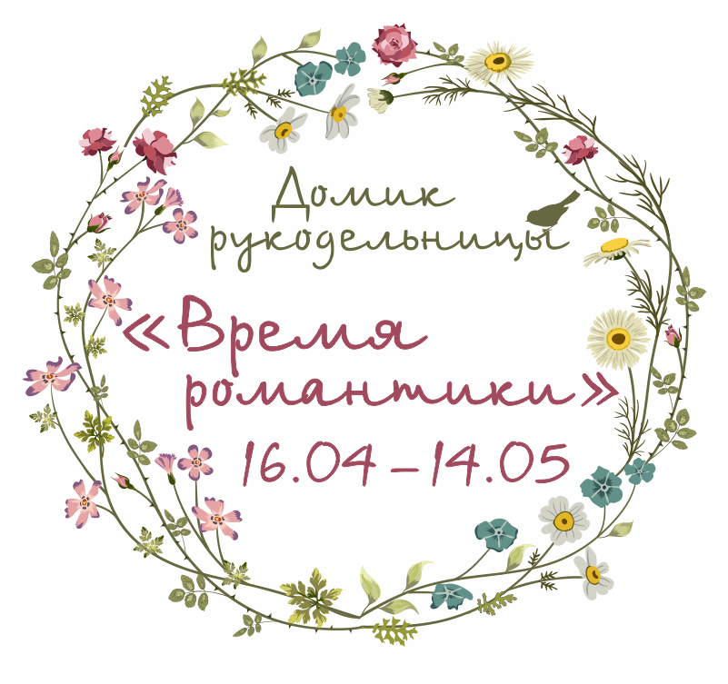 http://domikrukodelnicy.blogspot.ru/2015/04/41.html