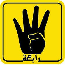 رابعة مش رمز سياسي رابعة رمز انساني  . رابعة رمز الصمود