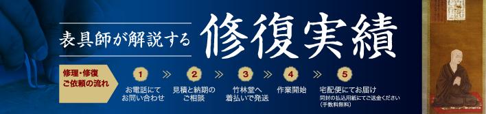 元木竹林堂:修復実績