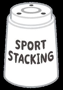 スポーツスタッキングのカップのイラスト(白)
