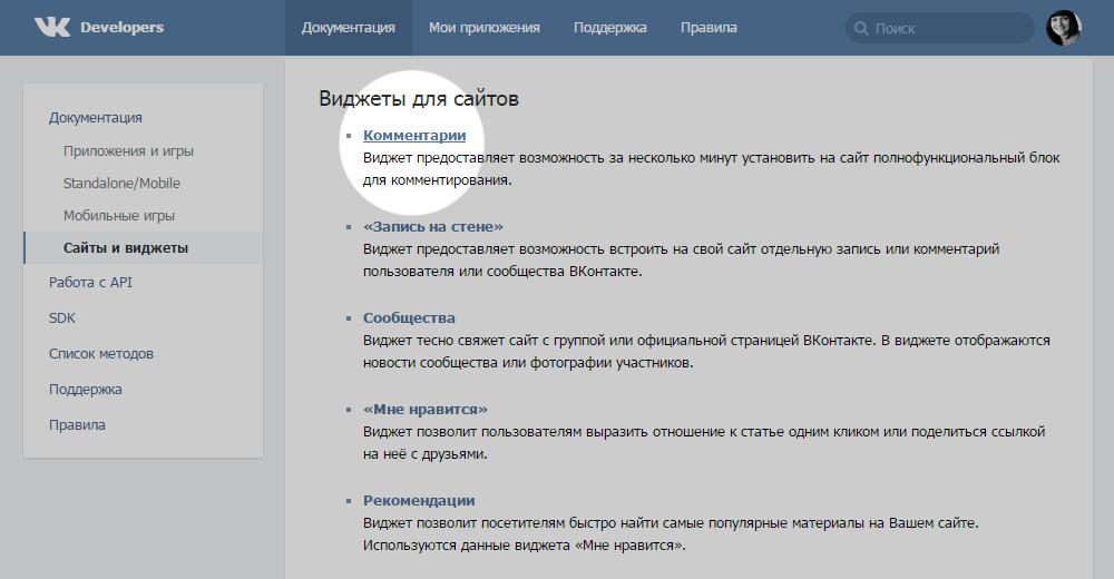 Как установить в блог комментарии ВКонтакте?